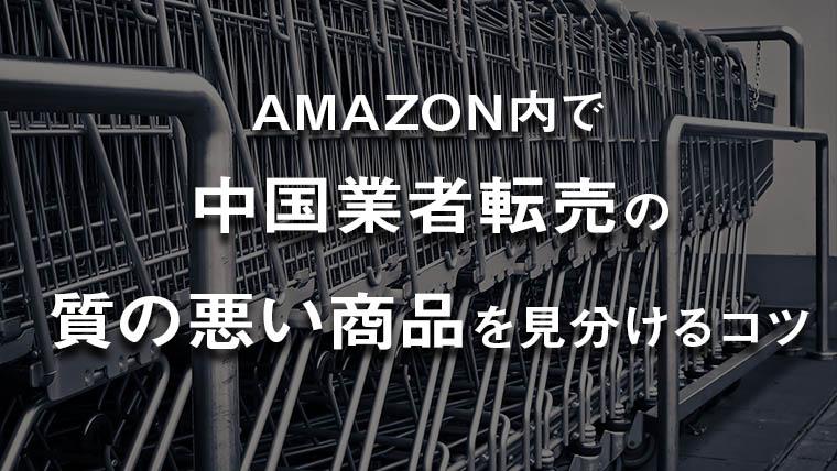 AMAZON内で中国業者転売の質の悪い商品を見分けるコツ
